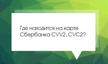 Где находится cvc2 на карте сбербанка