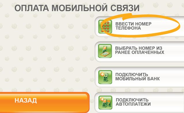 оплатить мобильный через терминал сбербанка