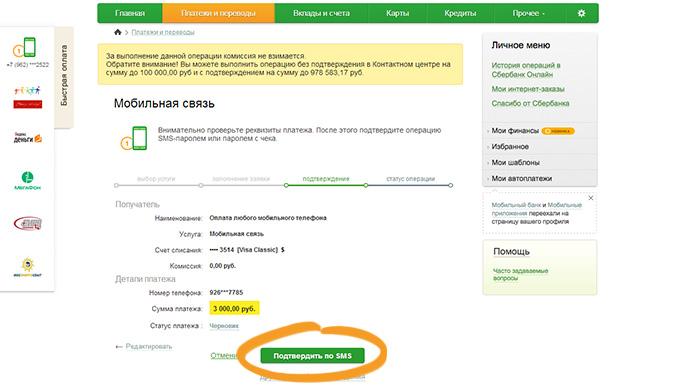 оплатить мобильный счет с помошью сбербанк онлайн
