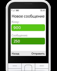 оплата билайн через Мобильный банк Сбербанк