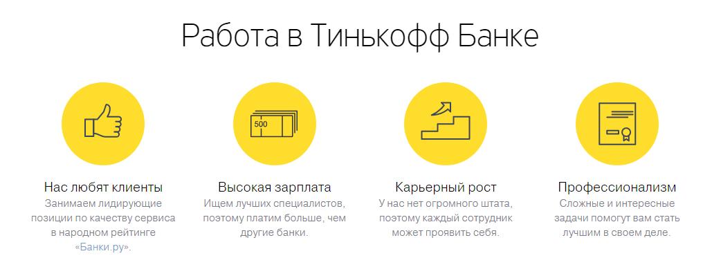 Тинькофф вакансии: подробная информация о том, какая работа доступна