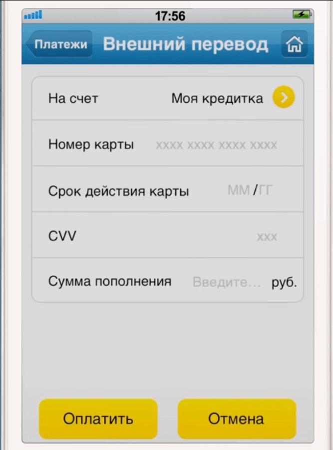 перевод в Тинькофф с карты на карту через мобильное приложение