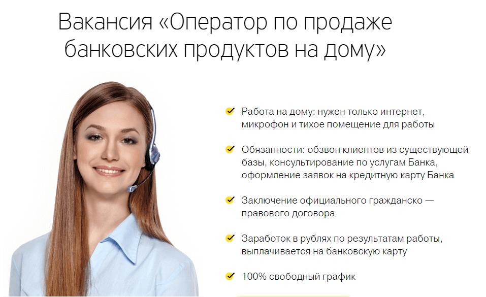 Особенности работы оператором в Тинькофф и требования к кандидатам