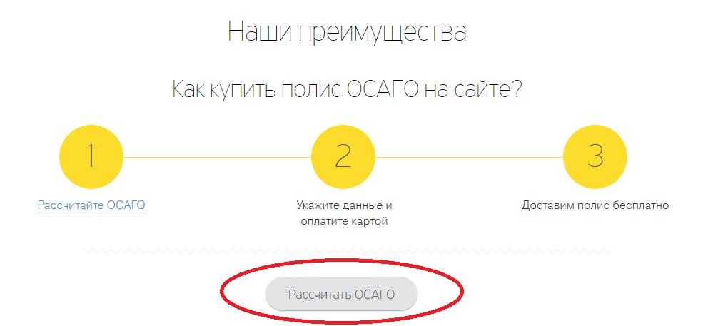 Оформление полиса ОСАГО от Тинькоыфф