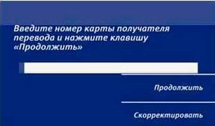 перевести средства с карты ВТБ 24 на карту Тинькофф