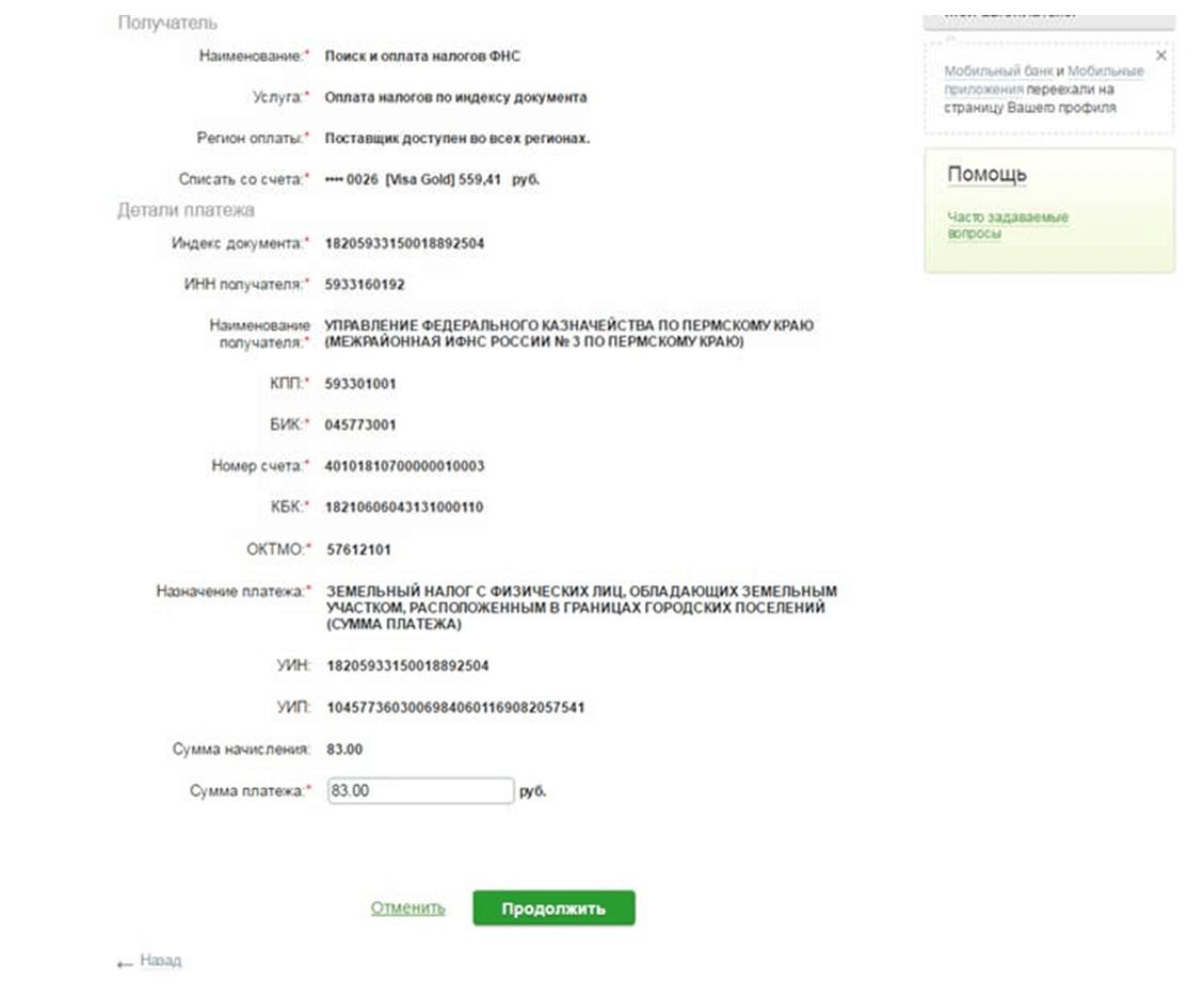 Оплата земельного налога через интернет
