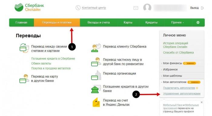Меню «Платежи и переводы» раздел «Управление автоплатежами» в Сбербанк Онлайн