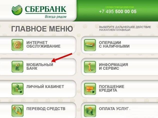 Вкладка «Мобильный банк» в меню банкомата Сбербанка