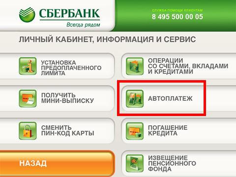 """Вкладка """"Автоплатеж"""" в меню банкомата Сбербанка"""