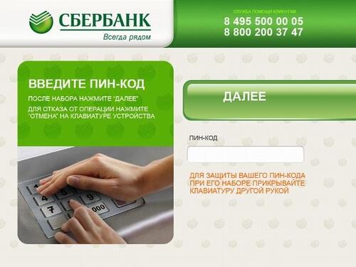 инструкция оплате через терминалы коммунальные услуги по