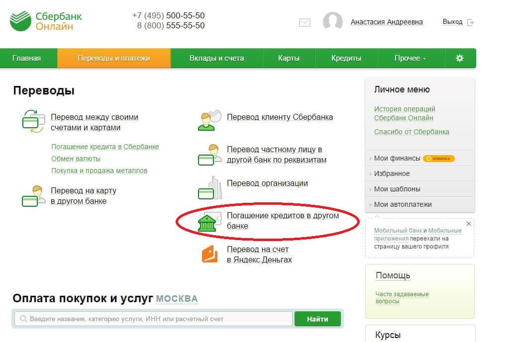 Русфинанс Банк - официальный кредитный