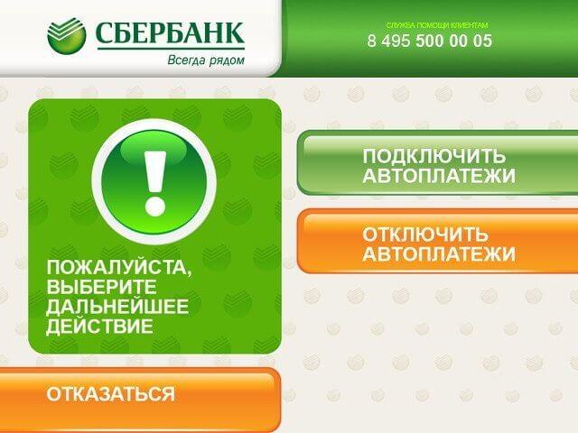 Кнопка отключения услуги автоплатежа в банкомате Сбербанка