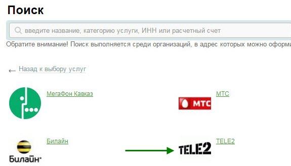 "Вкладка ""Теле2"" в меню Сбербанк Онлайн"