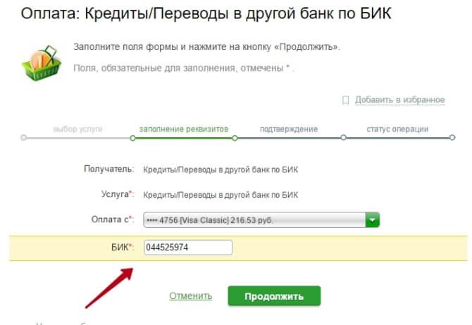 информация как оплатить хом кредит в сбербанке онлайн построить