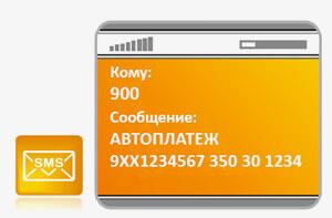 """Пример сообщения для подключения услуги """"Автоплатежа"""" в Сбербанке"""