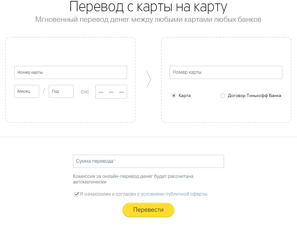 Как оплатить кредит Тинькофф через интернет банковской картой Сбербанка