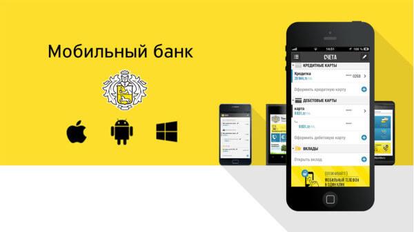 пополнение счета с помощью мобильного банка Тинькофф