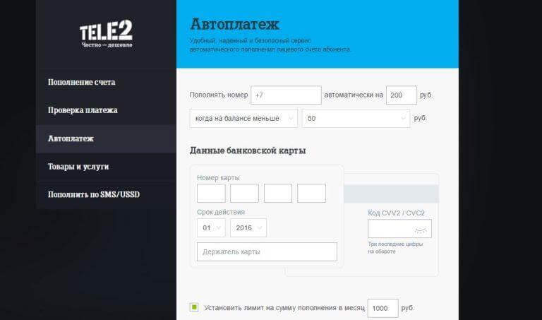 Пример полей для отключения автоплатежа на сайте Теле2