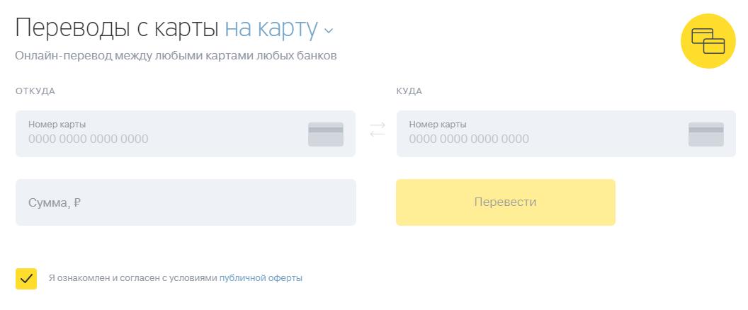 пополнения карты Тинькофф без переплаты