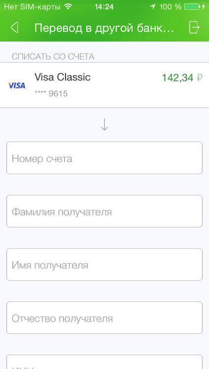Пустые поля для перевода средств через приложение Сбербанка