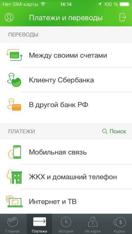Меню мобильного приложения Сбербанка