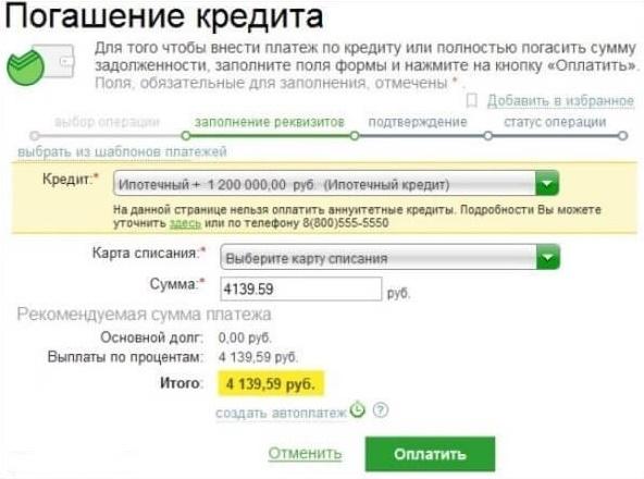 как заплатить кредит через сбербанк онлайн