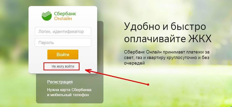 как восстановить пароль сбербанк