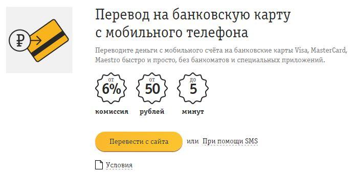 Подраздел «Перевод на банковскую карточку» кнопка «Перевести с сайта» на сайте Билайн