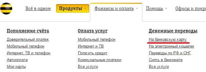 """Раздел """"Финансы и оплата"""" функция «Денежные переводы» на сайте Билайн"""