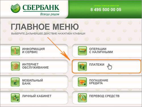 Как сделать деньги через банкомат 532