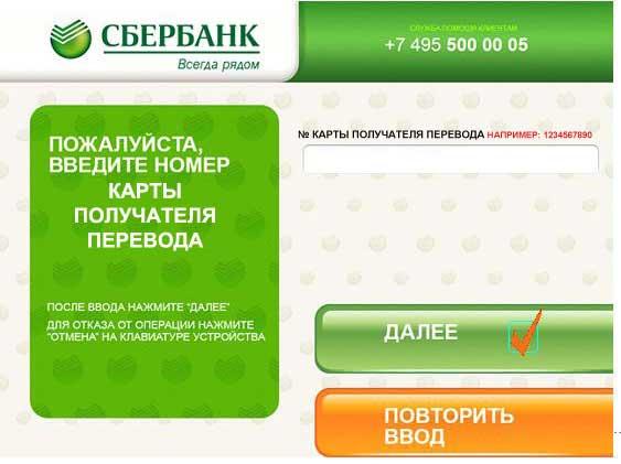 Поле для номера карты получателя в банкомате Сбербанка