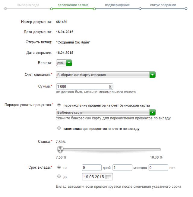 Пример заполненных полей для открытия вклада в Сбербанк Онлайн