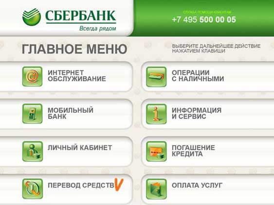 """Раздел """"Перевод средств"""" в меню банкомата Сбербанка"""