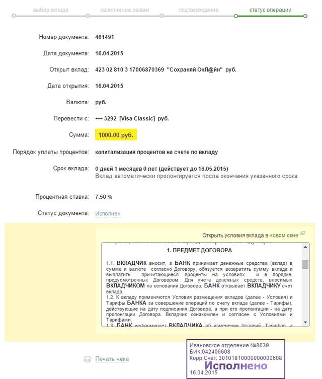 Пример как выглядит штамп «Исполнено» при открытии вклада в Сбербанк Онлайн