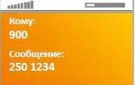 Пример сообщения с суммой платежа и 4 цифрами банковской карты на номер 900