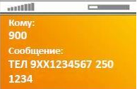 Пример сообщения на номер 900 с 4 последними цифрами банковской карты для пополнения телефона другого абонента