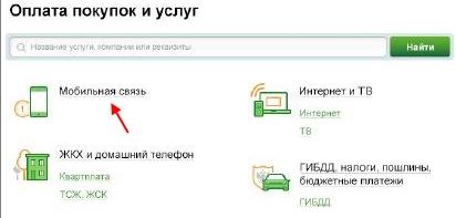 Вкладка «Мобильная связь» на сайте Сбербанка