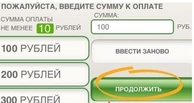 Написание суммы для оплаты телефона на терминале Сбербанка