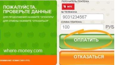 Пункт «Оплатить» для завершения платежа на терминале Сбербанка