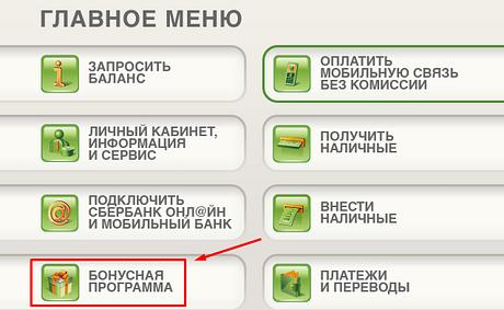 """Выбор раздела """"Бонусная программа"""""""