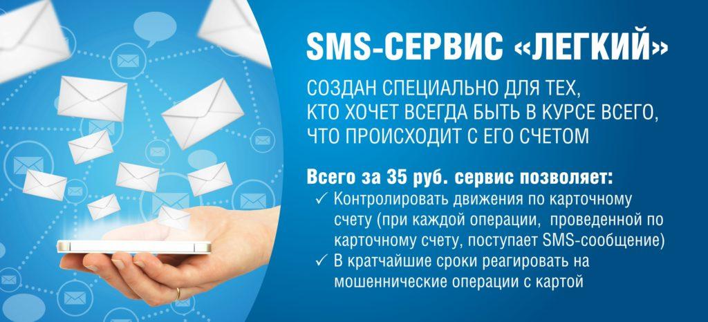 SMS-сервис «Легкий» от Совкомбанка