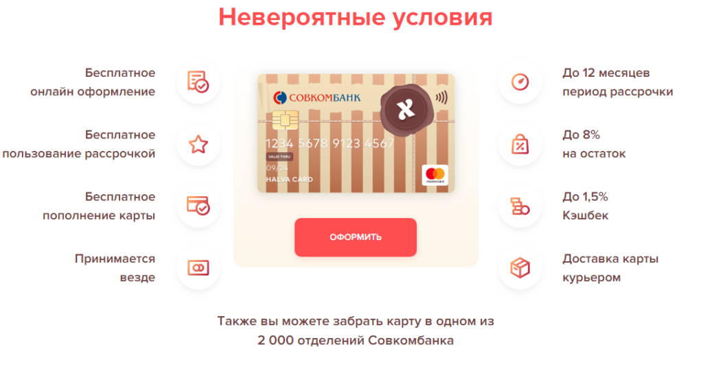 """Условия оформления карты """"Халва"""""""