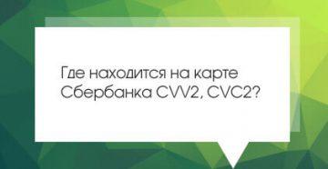 CVV2/CVC2