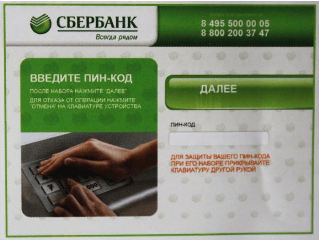 Изображение - Меню банкомата сбербанка 1-1