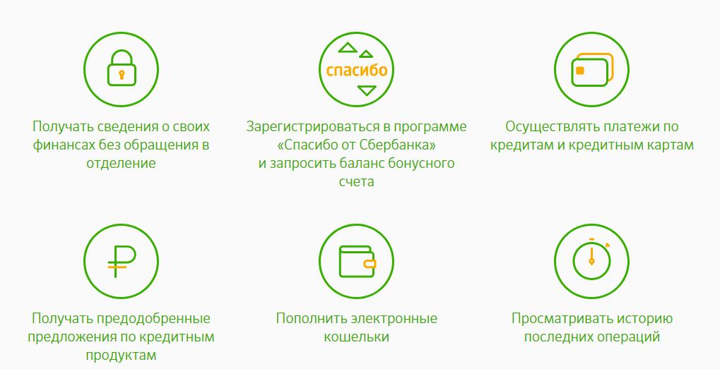 Изображение - Чем отличается мобильный банк от сбербанк онлайн 1