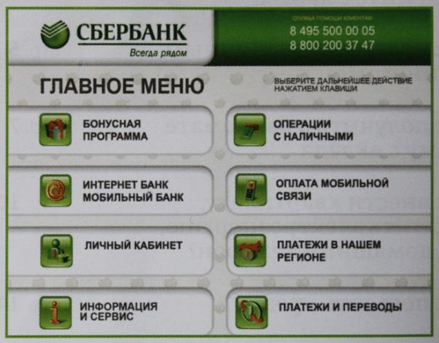 Изображение - Меню банкомата сбербанка 2