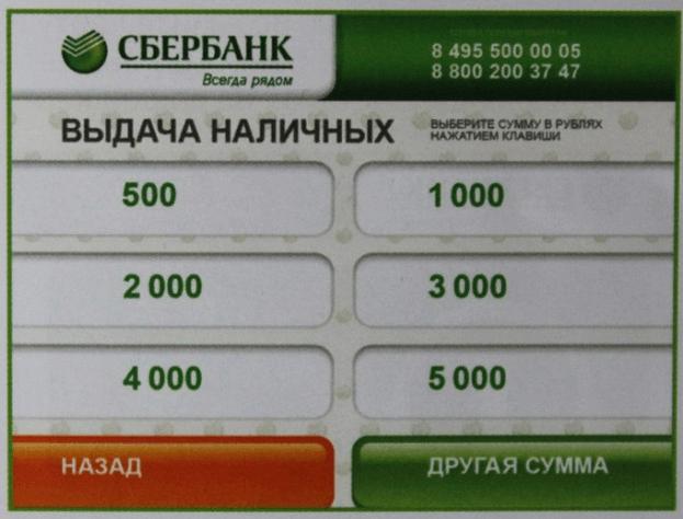 Изображение - Меню банкомата сбербанка 3