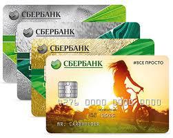 как пополнить просроченную кредитную карту сбербанкаповолжский банк оао сбербанк россии г самара адрес