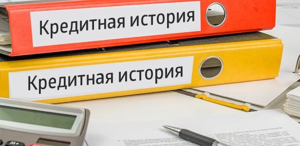 Изображение - Плохая кредитная история в сбербанке, как взять кредит Kreditnaya_Istoriya_S