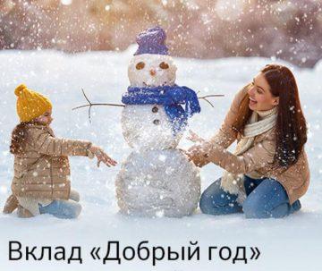 Вклад «Добрый год» в Сбербанке